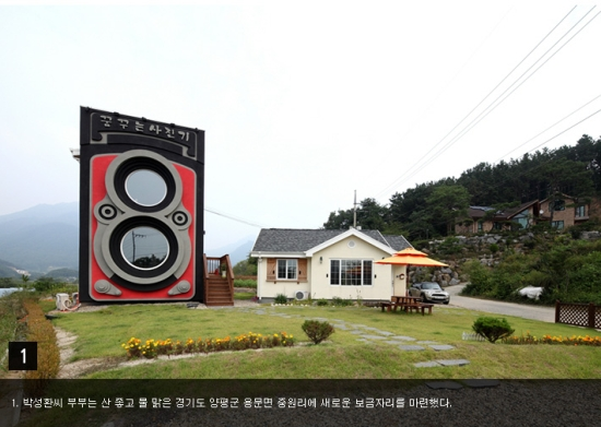 """""""유유자적 전원생활 즐기고 카페로 부수익 챙겨"""""""
