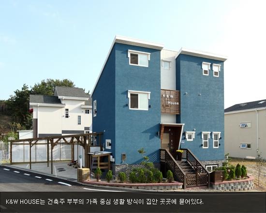 3代가 즐거운 일산 성석동 'K&W HOUSE'
