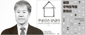김수현의 생각 읽으면 부동산 정책방향 보인다는 데 …