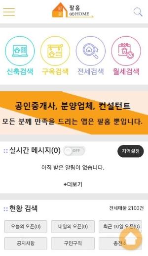 부동산 매물 무료 등록 앱(App) 떴다
