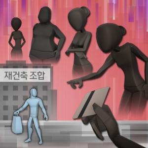 가정주부 한달 카드비가 웬 1000만원?…재건축 밑바닥  검은 손  OS요원