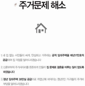 주거복지 로드맵 후폭풍…수도권 집값 흔드나