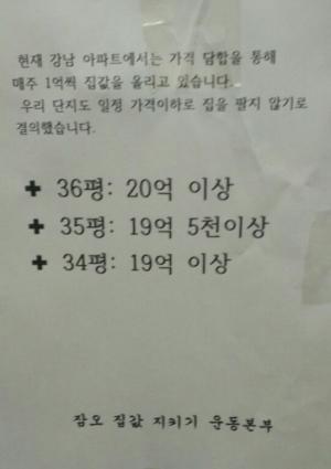"""""""34평 19억 밑으론 팔지 말자"""" … 다시 고개든 집값 담합"""