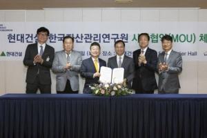 현대건설과 한국자산관리연구원 복합개발사업 MOU